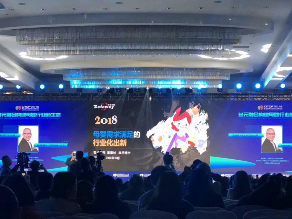 运动宝贝受邀出席中国婴幼儿早期发展高峰论坛