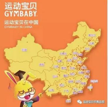 重庆早教创投运动宝贝引爆西南