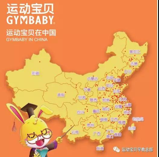 全球创投大会 | 运动宝贝上海早教专场即将盛大举办