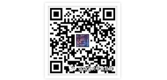 全球创投大会桂林专场参会码