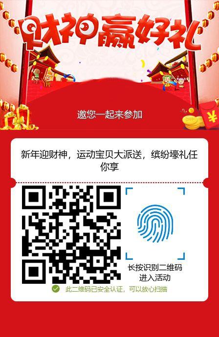 运动宝贝江苏江宁百家湖早教中心:【免费拿礼品】快快快!迎财神拿礼品啦!