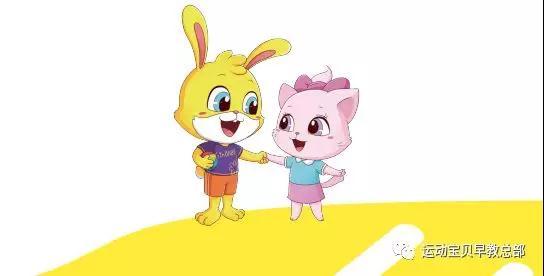 运动宝贝加入中国玩具和婴童用品协会