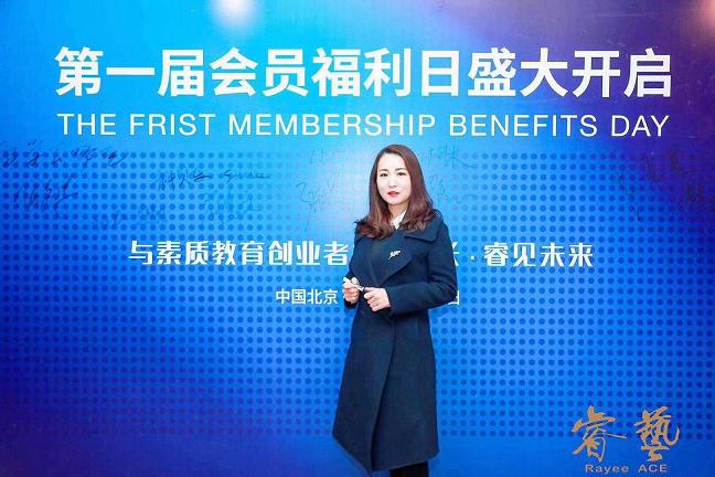 运动宝贝受邀参加睿艺第一届优质素质教育项目展示周